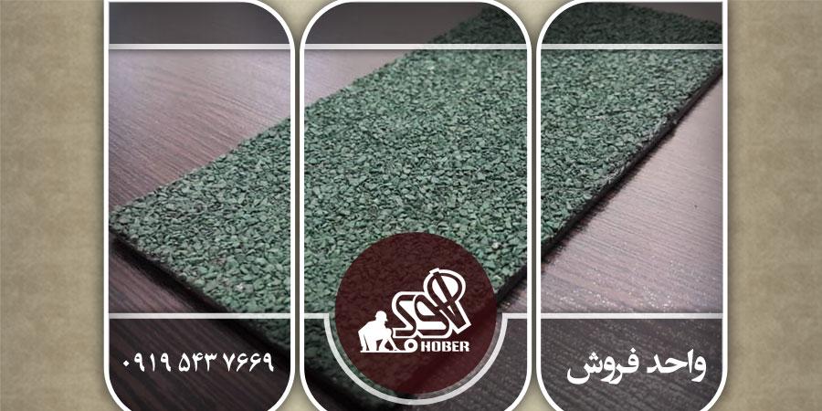 قیمت ایزوگام طرحدار آجری و چمنی و لانه زنبوری آبی و سبز