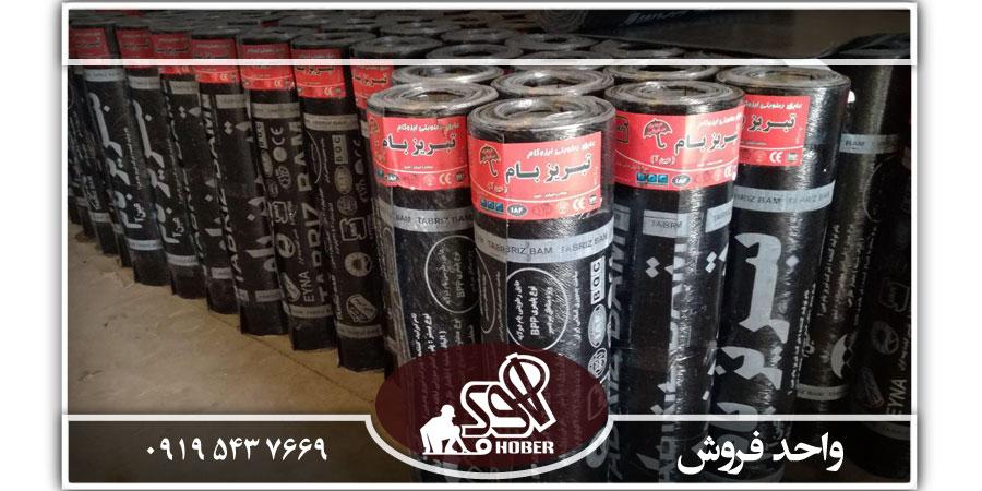 خرید عمده عایق رطوبتی تبریز با قیمت روز