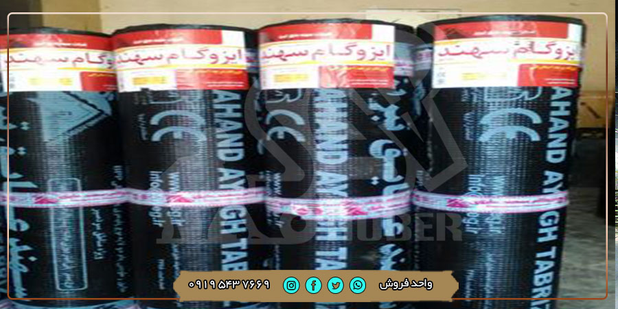 تولید کننده ایزوگام سهند در تبریز